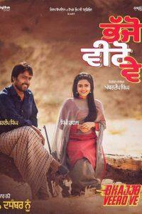 Bhajjo Veero Ve Full Movie Download FilmyHit